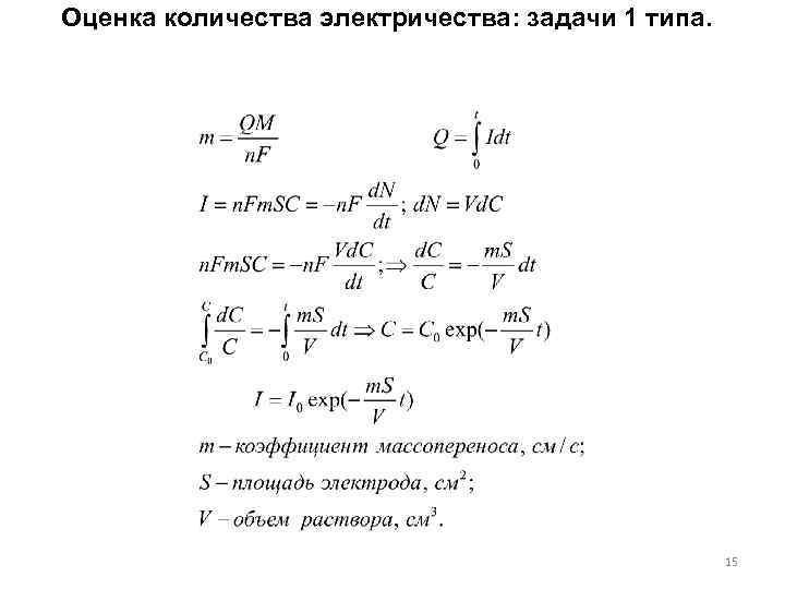 Оценка количества электричества: задачи 1 типа. 15