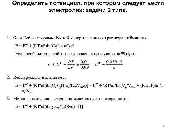 Определить потенциал, при котором следует вести электролиз: задачи 2 типа. 1. Ox и Red