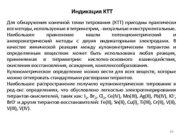 Индикация КТТ Для обнаружения конечной точки титрования (КТТ) пригодны практически все методы, используемые в