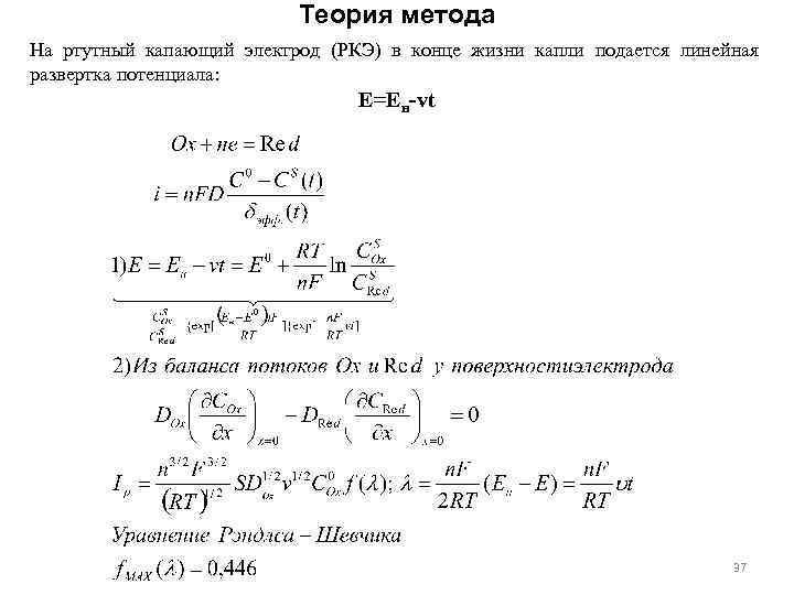 Теория метода На ртутный капающий электрод (РКЭ) в конце жизни капли подается линейная развертка