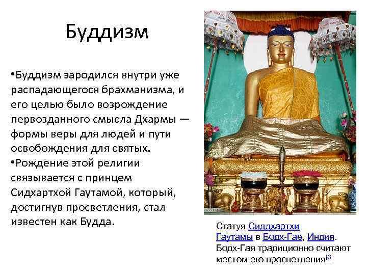 Буддизм • Буддизм зародился внутри уже распадающегося брахманизма, и его целью было возрождение первозданного