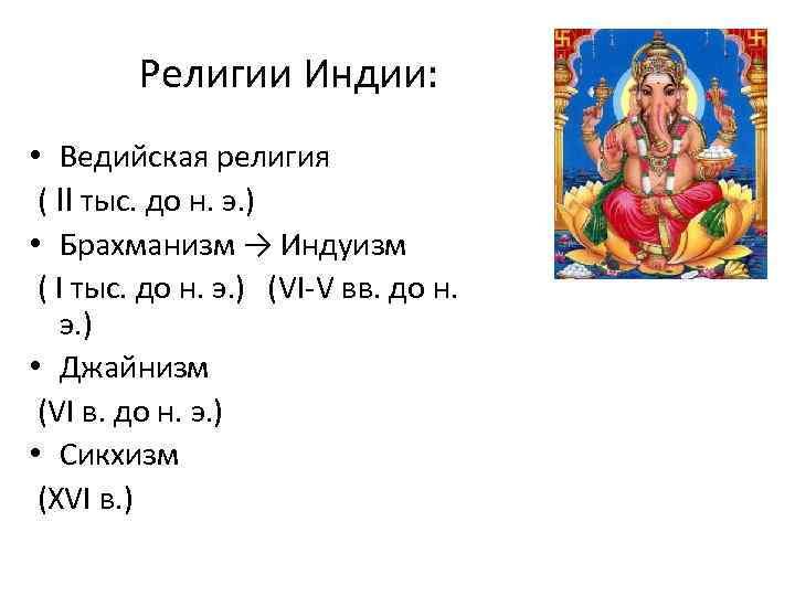 Религии Индии: • Ведийская религия ( Ⅱ тыс. до н. э. ) • Брахманизм