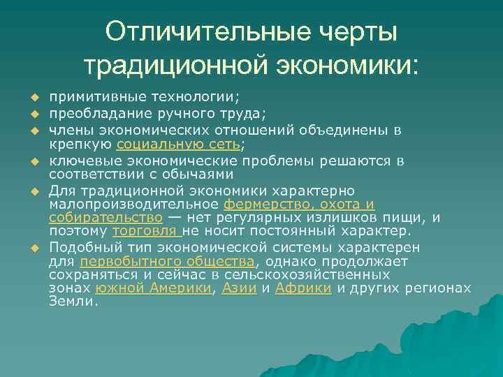 Отличительные черты традиционной экономики: u u u примитивные технологии; преобладание ручного труда; члены экономических