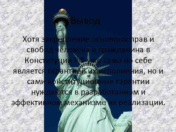 Основные права и свободы человека и гражданина ...