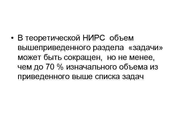 • В теоретической НИРС объем вышеприведенного раздела «задачи» может быть сокращен, но не
