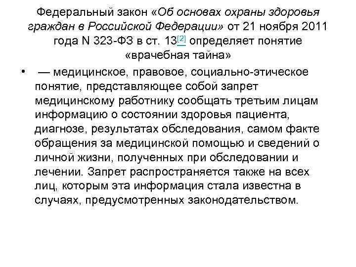 Федеральный закон «Об основах охраны здоровья граждан в Российской Федерации» от 21 ноября 2011