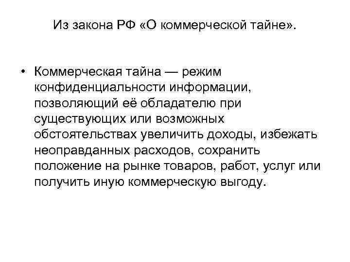Из закона РФ «О коммерческой тайне» . • Коммерческая тайна — режим конфиденциальности информации,