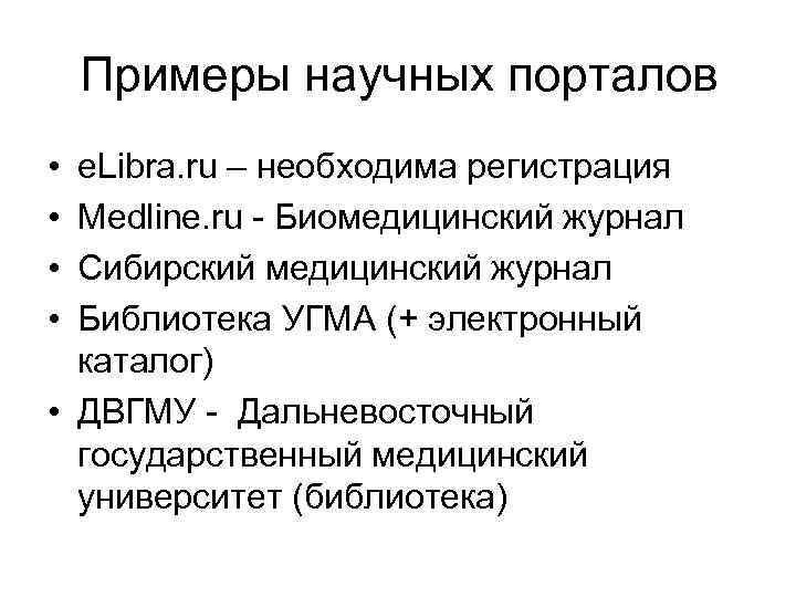 Примеры научных порталов • • e. Libra. ru – необходима регистрация Medline. ru Биомедицинский