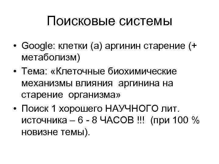 Поисковые системы • Google: клетки (а) аргинин старение (+ метаболизм) • Тема: «Клеточные биохимические