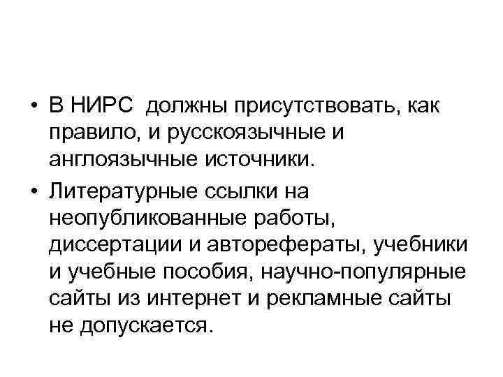 • В НИРС должны присутствовать, как правило, и русскоязычные и англоязычные источники. •