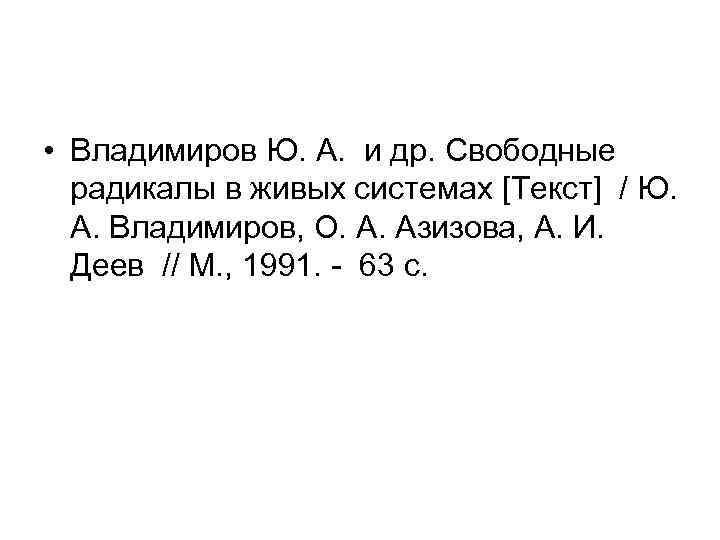 • Владимиров Ю. А. и др. Свободные радикалы в живых системах [Текст] /