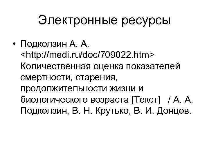 Электронные ресурсы • Подколзин А. А. <http: //medi. ru/doc/709022. htm> Количественная оценка показателей смертности,