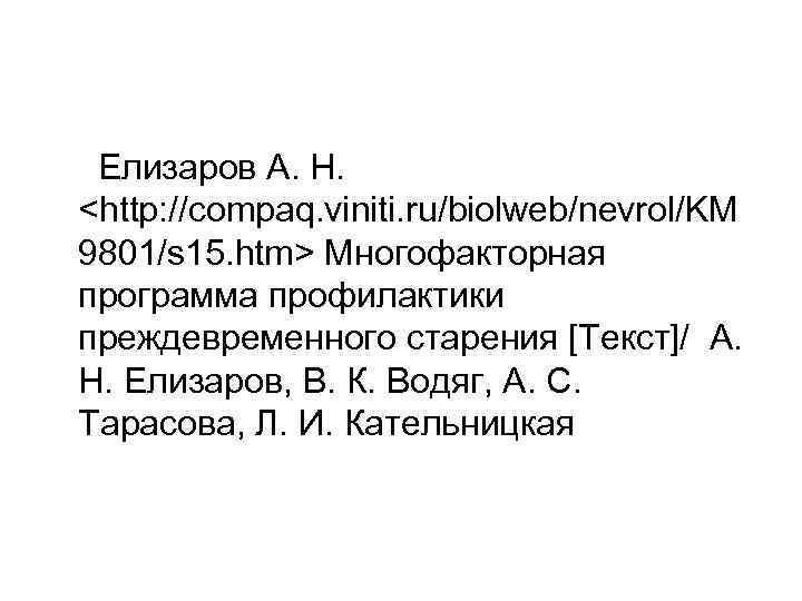 Елизаров А. Н. <http: //compaq. viniti. ru/biolweb/nevrol/KM 9801/s 15. htm> Многофакторная программа профилактики