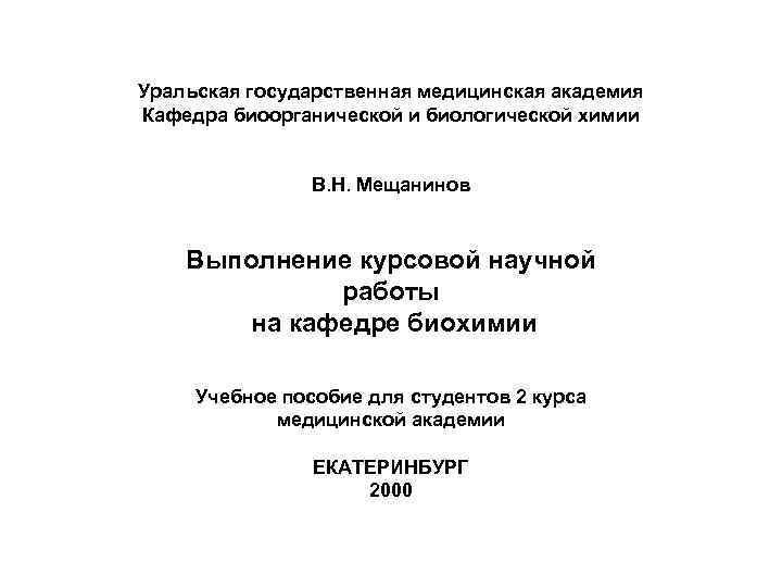 Уральская государственная медицинская академия Кафедра биоорганической и биологической химии В. Н. Мещанинов Выполнение курсовой