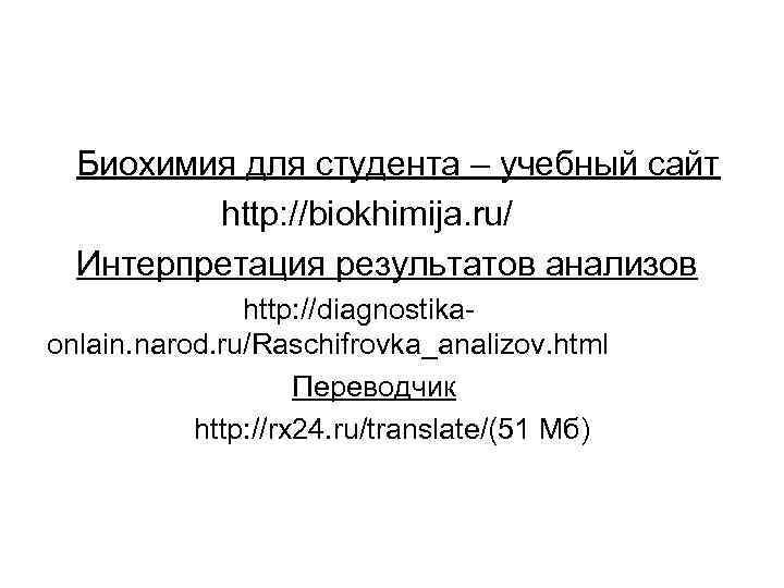 Биохимия для студента – учебный сайт http: //biokhimija. ru/ Интерпретация результатов анализов http: