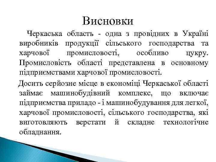 Висновки Черкаська область - одна з провідних в Україні виробників продукції сільського господарства та