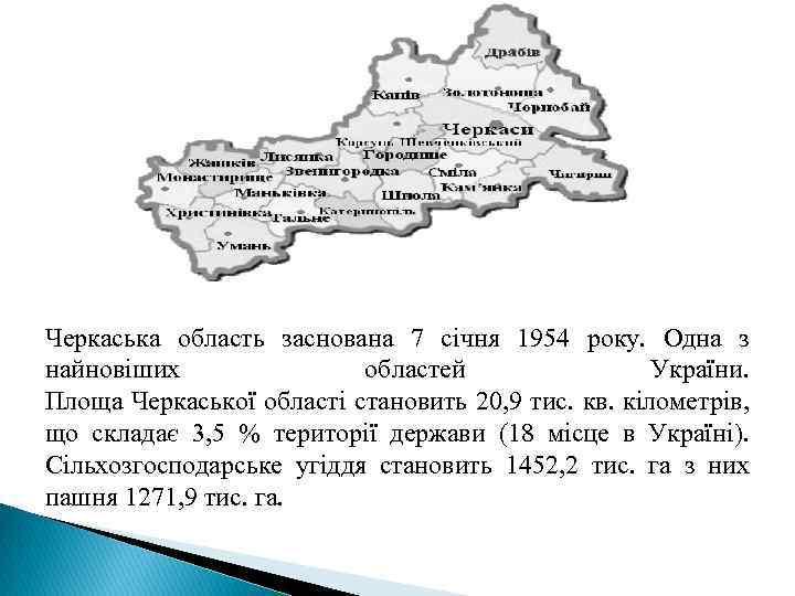 Черкаська область заснована 7 січня 1954 року. Одна з найновіших областей України. Площа Черкаської