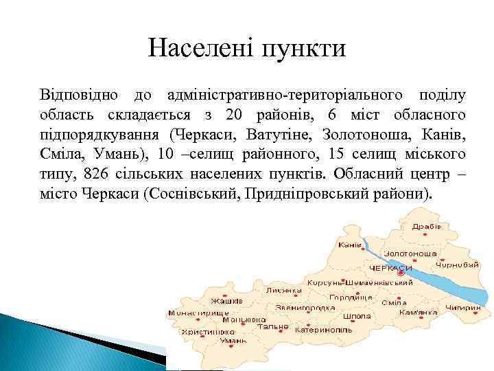 Населені пункти Відповідно до адміністративно-територіального поділу область складається з 20 районів, 6 міст обласного