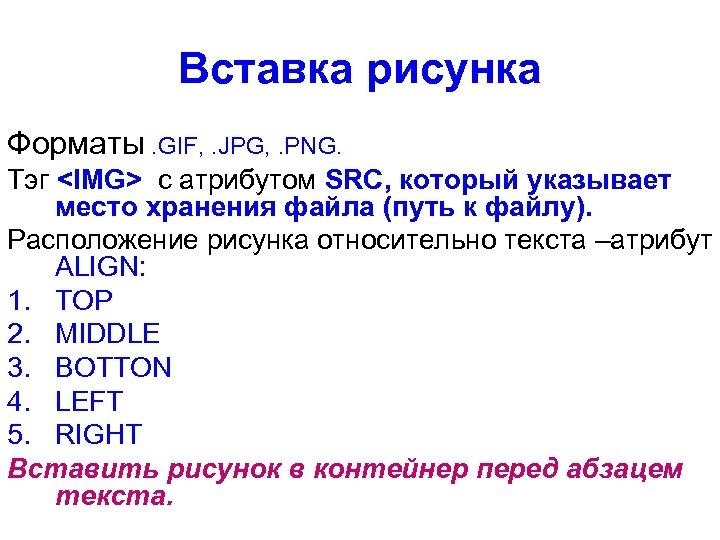 Вставка рисунка Форматы. GIF, . JPG, . PNG. Тэг <IMG> с атрибутом SRC, который