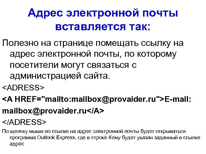 Адрес электронной почты вставляется так: Полезно на странице помещать ссылку на адрес электронной почты,