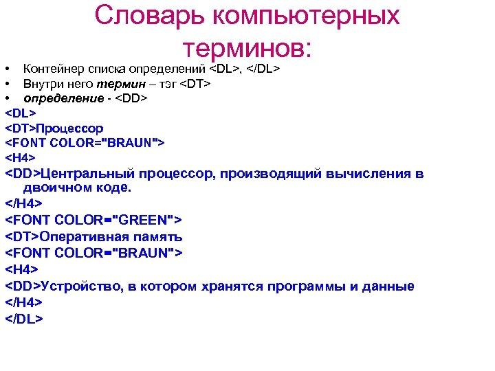Словарь компьютерных терминов: • Контейнер списка определений <DL>, </DL> • Внутри него термин –