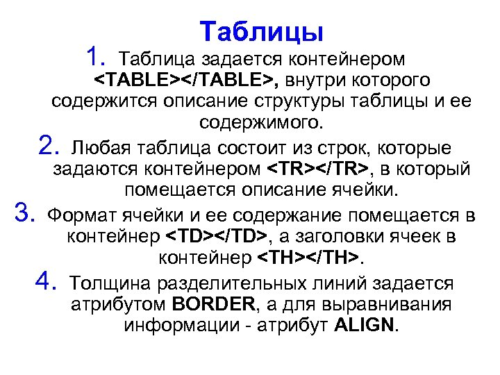 1. Таблицы Таблица задается контейнером <TABLE></TABLE>, внутри которого содержится описание структуры таблицы и ее