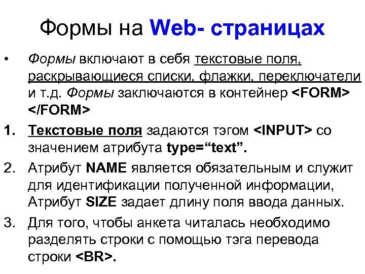 Формы на Web- страницах • Формы включают в себя текстовые поля, раскрывающиеся списки, флажки,