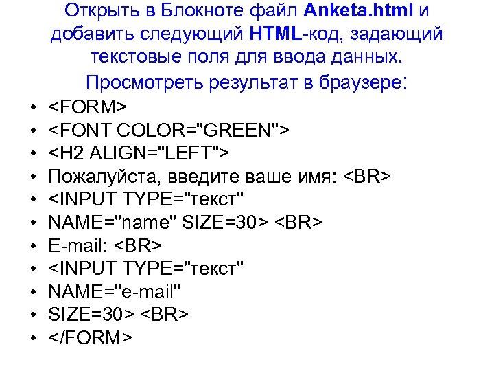 • • • Открыть в Блокноте файл Anketa. html и добавить следующий HTML-код,
