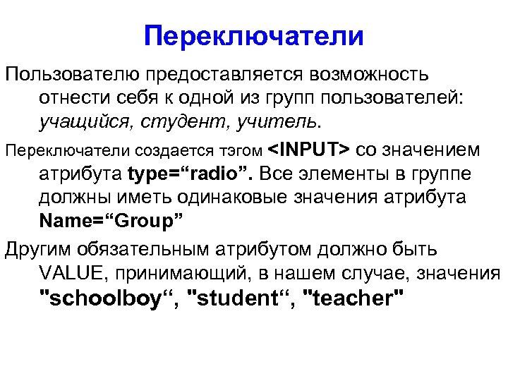Переключатели Пользователю предоставляется возможность отнести себя к одной из групп пользователей: учащийся, студент, учитель.