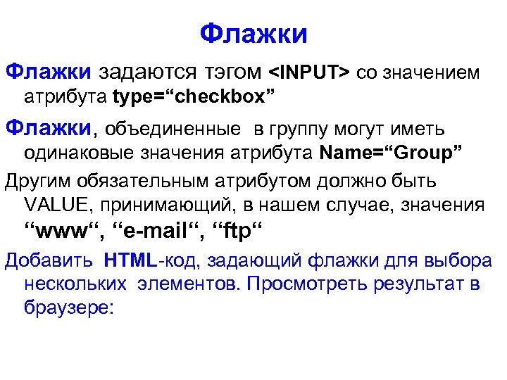 """Флажки задаются тэгом <INPUT> со значением атрибута type=""""checkbox"""" Флажки, объединенные в группу могут иметь"""