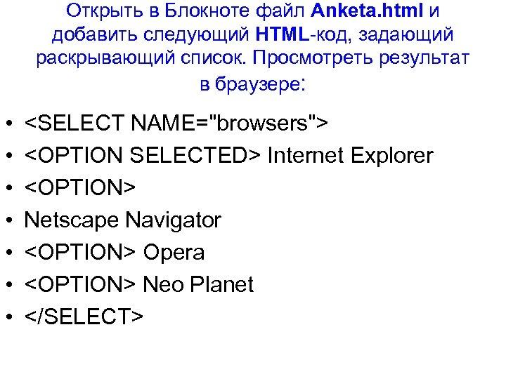 Открыть в Блокноте файл Anketa. html и добавить следующий HTML-код, задающий раскрывающий список. Просмотреть