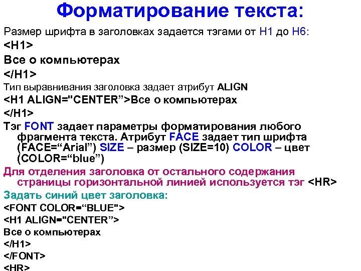 Форматирование текста: Размер шрифта в заголовках задается тэгами от Н 1 до Н 6: