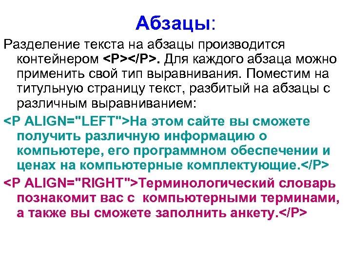 Абзацы: Разделение текста на абзацы производится контейнером <P></P>. Для каждого абзаца можно применить свой