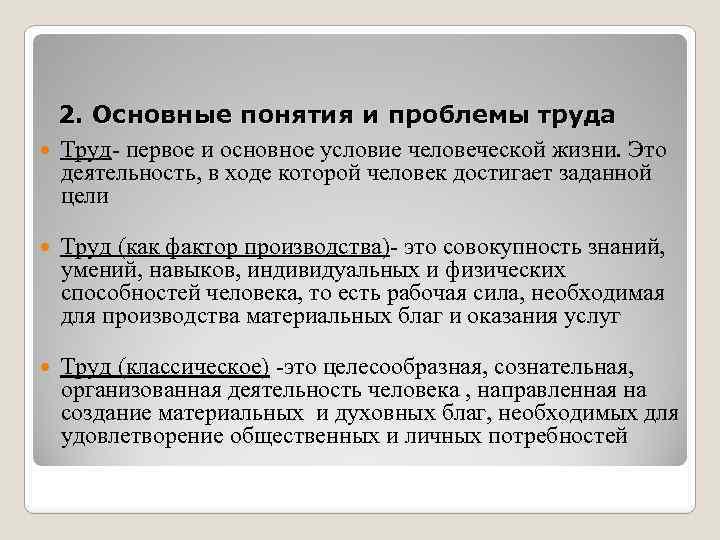 2. Основные понятия и проблемы труда Труд- первое и основное условие человеческой жизни. Это