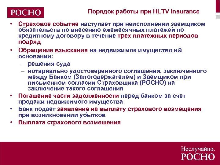 Порядок работы при HLTV Insurance • Страховое событие наступает при неисполнении заемщиком обязательств по