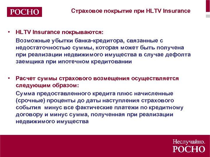 Страховое покрытие при HLTV Insurance • HLTV Insurance покрываются: Возможные убытки банка-кредитора, связанные с