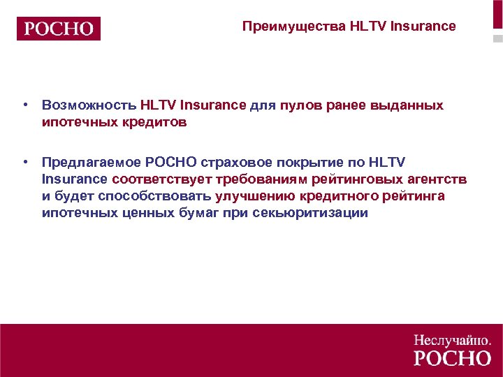 Преимущества HLTV Insurance • Возможность HLTV Insurance для пулов ранее выданных ипотечных кредитов •