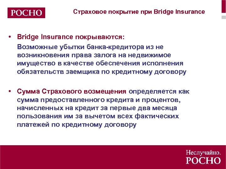 Страховое покрытие при Bridge Insurance • Bridge Insurance покрываются: Возможные убытки банка-кредитора из не