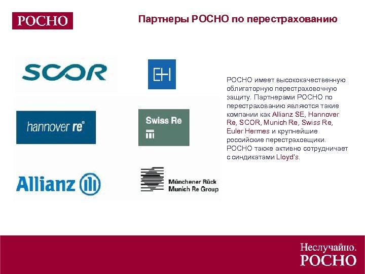 Партнеры РОСНО по перестрахованию РОСНО имеет высококачественную облигаторную перестраховочную защиту. Партнерами РОСНО по перестрахованию