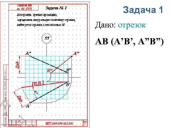 """Задача 1 Дано: отрезок АВ (A'B', A""""B"""")"""