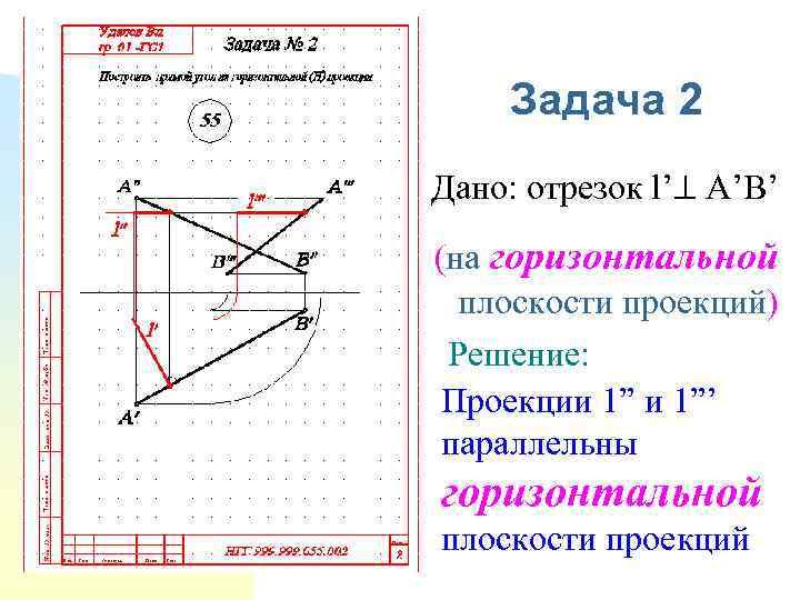"""Задача 2 Дано: отрезок l' A'B' (на горизонтальной плоскости проекций) Решение: Проекции 1""""' параллельны"""