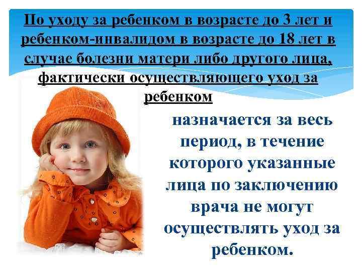 По уходу за ребенком в возрасте до 3 лет и ребенком-инвалидом в возрасте до