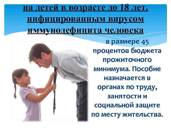 на детей в возрасте до 18 лет, инфицированным вирусом иммунодефицита человека в размере 45