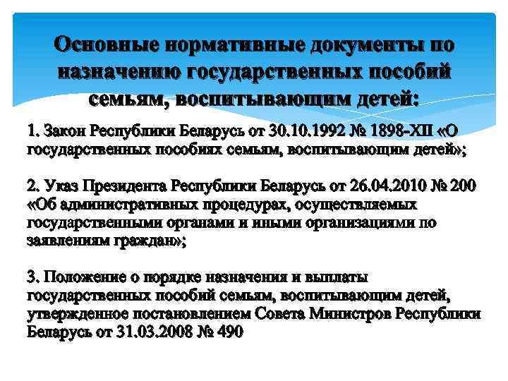 Основные нормативные документы по назначению государственных пособий семьям, воспитывающим детей: 1. Закон Республики Беларусь