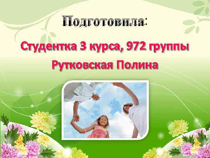 Подготовила: Студентка 3 курса, 972 группы Рутковская Полина
