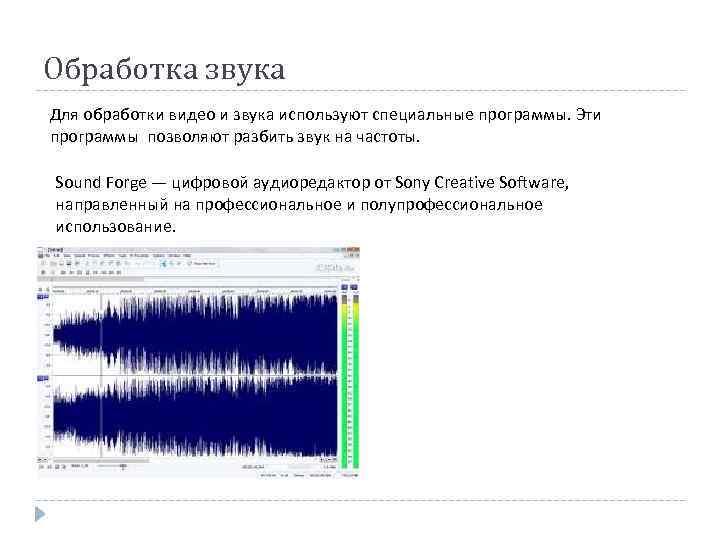 Обработка звука Для обработки видео и звука используют специальные программы. Эти программы позволяют разбить