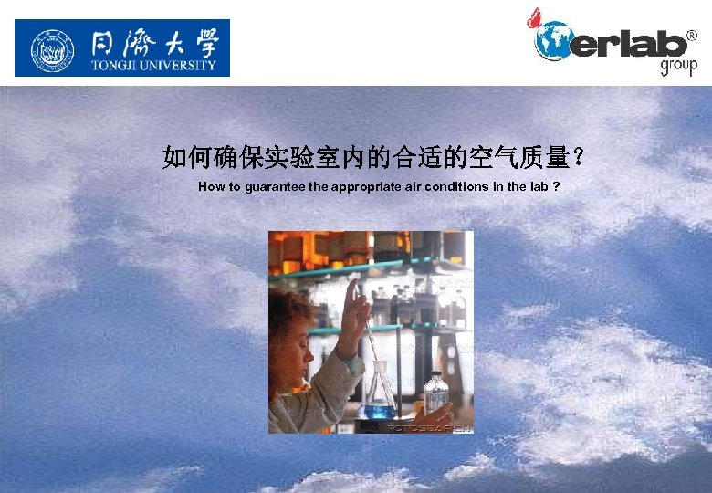 如何确保实验室内的合适的空气质量? How to guarantee the appropriate air conditions in the lab ?