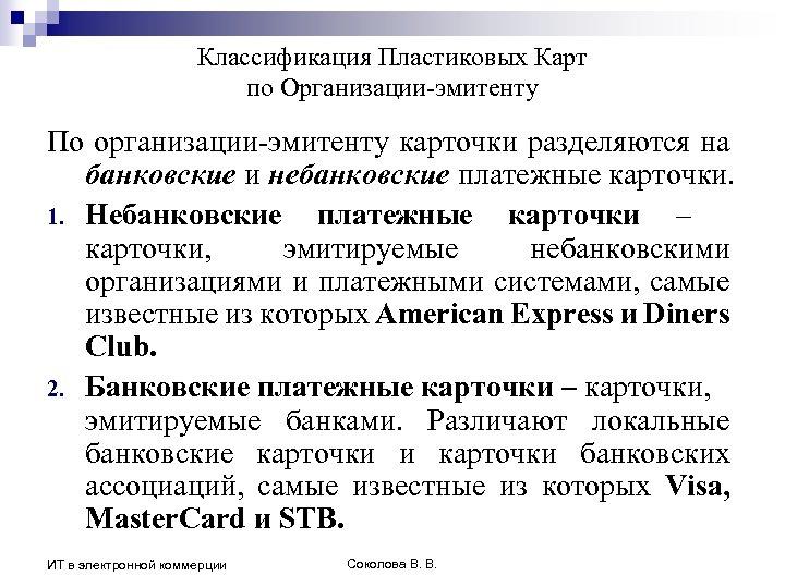 Классификация Пластиковых Карт по Организации-эмитенту По организации-эмитенту карточки разделяются на банковские и небанковские платежные