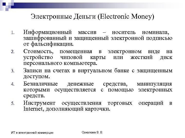 Электронные Деньги (Electronic Money) 1. 2. 3. 4. 5. Информационный массив – носитель номинала,