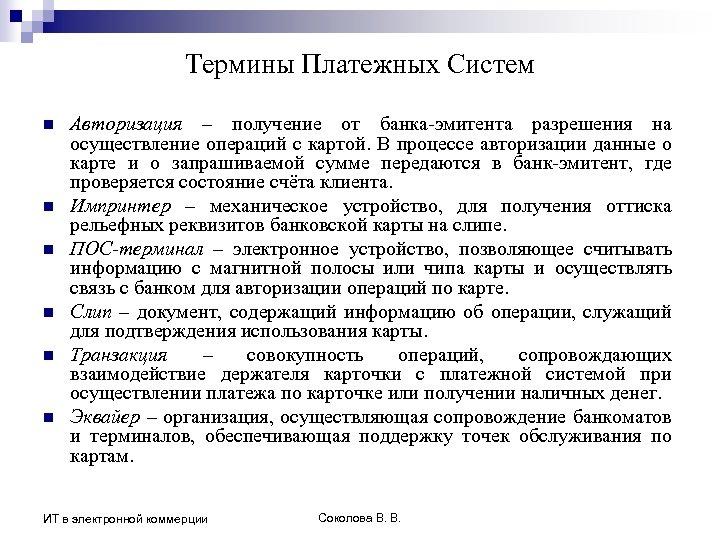 Термины Платежных Систем n n n Авторизация – получение от банка-эмитента разрешения на осуществление
